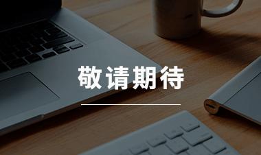 2019年在线师资培训即将开始,敬请期待!