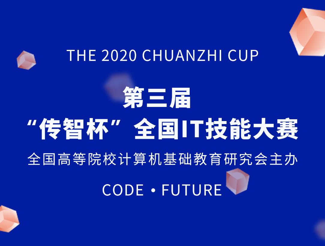 """第三届""""传智杯""""全国大学生IT技能大赛正式发布"""